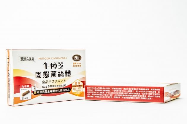 牛樟芝固態菌絲體膠囊(20入) 2